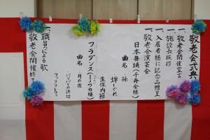 彦成苑敬老会 (4)