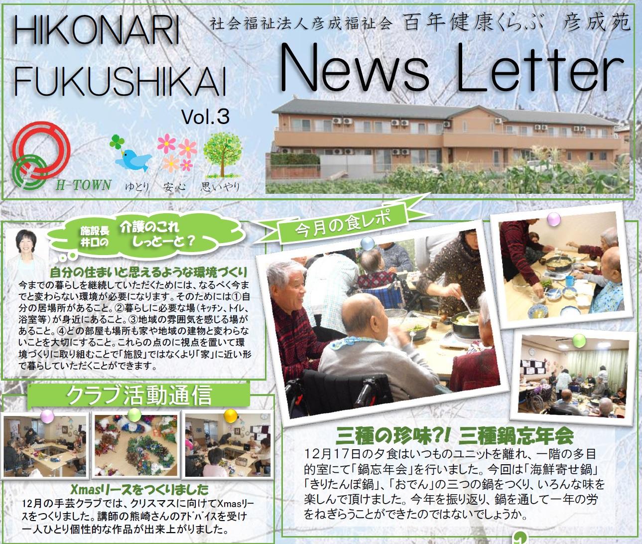 彦成福祉会ニュースレター